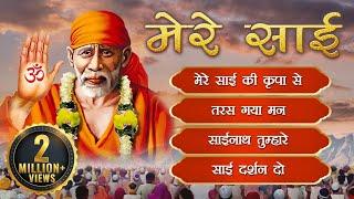 Mere Sai (मेरे साई ) - Shirdi Ke Sai Baba - New Sai Baba Bhajan - Sai Bhakti