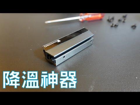 Huan 一個超強的硬碟降溫神器 便宜又好用