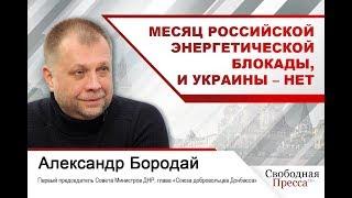 #АлександрБородай: «Месяц  российской энергетической блокады, и Украины – нет» | Kholo.pk