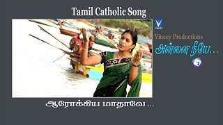 Tamil Catholic Song | Arokya mathave | Annai Neeyea Vol-2