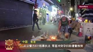 """香港""""831事件""""满周年 港民纪念示威遭警驱离"""
