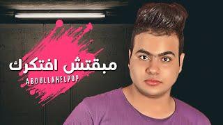 Abdullah Elpop - Mab2tsh Aftkrk | عبدالله البوب - مبقتش افتكرك تحميل MP3