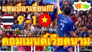 คอมเมนต์ชาวเวียดนาม หลังพีทีที บลูเวฟ ชลบุรี ถล่มซานนาเทค คันห์หัว 9-1 คว้าแชมป์ฟุตซอลสโมสรอาเซี่ยน