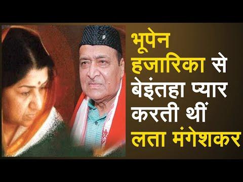 Bhupen Hazarika  से बेइंतहा प्यार करती थीं Lata Mangeshkar