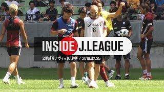 InsideJ.League:ヴィッセル神戸の練習に密着!ヴィッセル神戸公開練習2018年7月25日