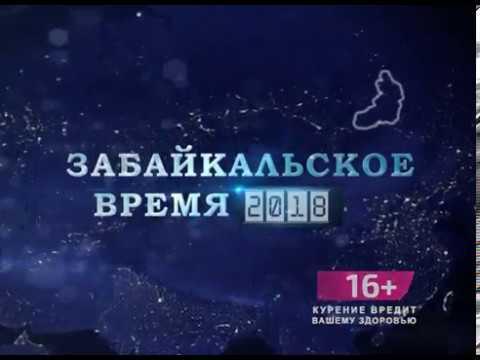 Забайкальское Время. Выпуск 28 мая