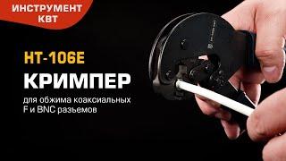 Кримпер для коаксиальных F и BNC кабелей НТ-106Е