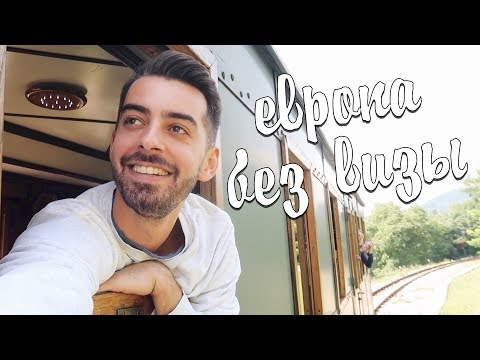 Куда поехать в Европу без визы? Поездка в Сербию