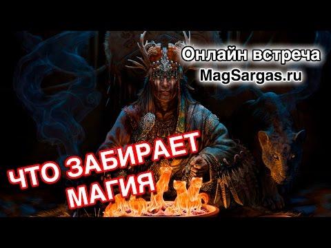 Чеченская черная магия