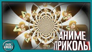 Anime Приколы#10 Наш первый юбилей