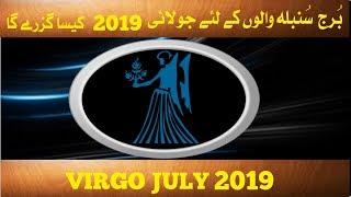 virgo july 2019 horoscope in urdu - Thủ thuật máy tính - Chia sẽ