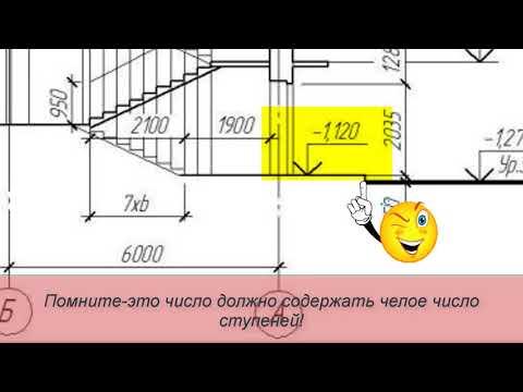 Правила построения и расчета лестницы в разрезе: Инженерная графика #1