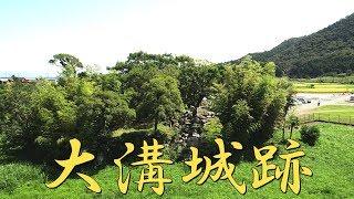 【びわ湖源流の郷・高島市より】天下統一の布石として築城された大溝城