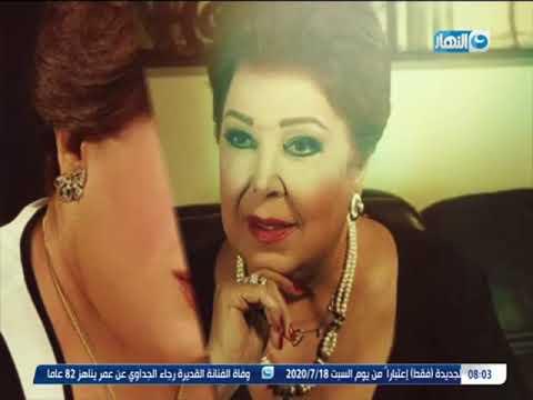 صباح حزين..محمود سعد يودع رجاء الجداوي بكلمات مؤثرة