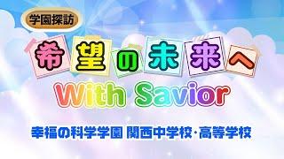 「希望の未来へーWith Savior」