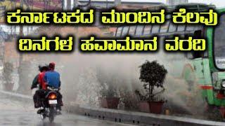 ಕರ್ನಾಟಕದ ಮುಂದಿನ ಕೆಲವು ದಿನಗಳ ಹವಾಮಾನ ವರದಿ | Oneindia Kannada