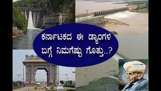 ಕರ್ನಾಟಕದ ಈ ಡ್ಯಾಂಗಳ ಬಗ್ಗೆ ನಿಮಗೆಷ್ಟು ಗೊತ್ತು..?5 biggest dams of Karnataka..!