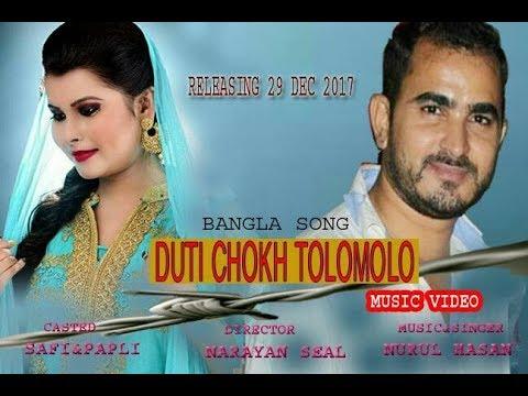 Duti Chokh Tolomolo Bangla Sad Song HD 2018 mp3