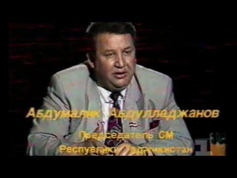 Диалог в прямом эфире. А. Абдулладжанов (1993)