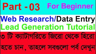 Data Entry , Web Research, Lead Generation Bangla Tutorial | Part-3 | MH INFO