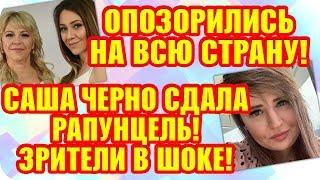 Дом 2 Свежие Новости ♡ 2 ноября 2019. Эфир (8.11.2019).