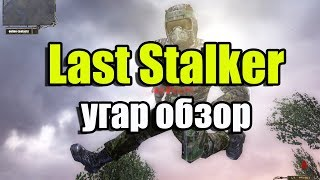 Последний Сталкер\ Last Stalker - угар обзор