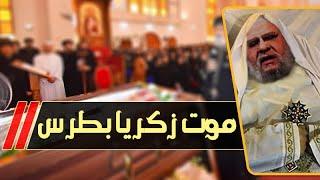 اغاني طرب MP3 عاجل : وفاة القمص زكريا بطرس تحميل MP3