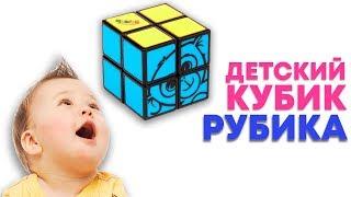 ДЕТСКИЙ КУБИК РУБИКА | ДЕТСКИЙ RUBIK