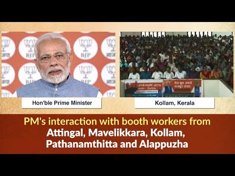 PM's interaction with booth workers from Attingal, Mavelikkara, Kollam, Pathanamthitta and Alappuzha