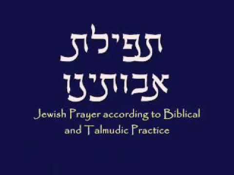 ТЕФИЛА(ИУДЕЙСКАЯ МОЛИТВА) согласно БИБЛЕЙСКОЙ и ТАЛМУДИЧЕСКОЙ ПРАКТИКЕ