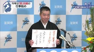 1月4日 びわ湖放送ニュース
