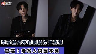 李雲迪疑涉嫖娼被行政拘留 官媒:涉案人供認不諱