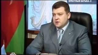 Крёстный Батька - 3 Деньги семьи Лукашенко (Часть 2)