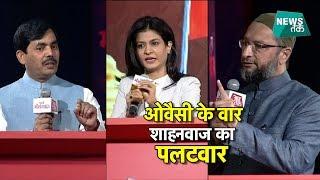 मुंबई मंथन में ओवैसी और शाहनवाज के बीच जोरदार बहस EXCLUSIVE   News Tak