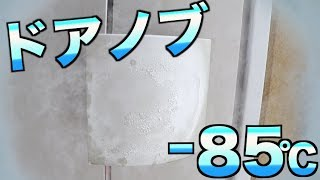 冷凍家のドアノブが-85℃ドッキリ
