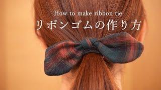 リボンヘアゴムの作り方 How To Make Hair Tie Scrunchie