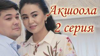 Акшоола 2 серия - Кыргыз кино сериалы