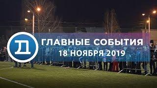 18.11.2019 Домодедово. Главные события