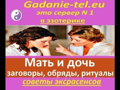Мать и дочь  Заговоры, обряды, ритуалы (Прямой эфир июль 2016) часть 5.