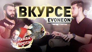 ВКУРСЕ feat ЭВОНЕОН - О ПАНДЕ FX , КОНФЛИКТАХ, КЛИПЕ