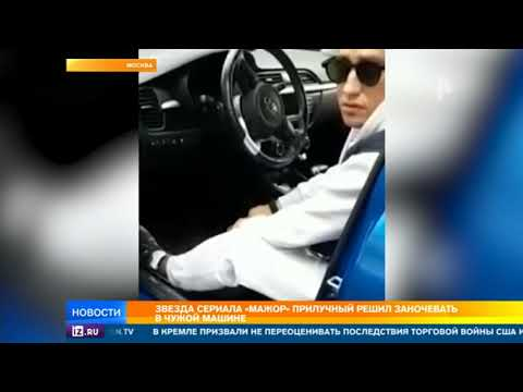 """Звезда """"Мажора"""" Павел Прилучный вломился в чужой автомобиль ради ночевки видео"""