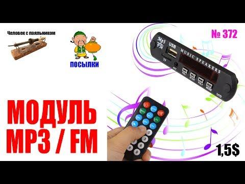 Модули MP3 FM на 5 В и 12 В