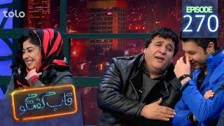 Qabe Goftogo (The Panel) - Episode 270
