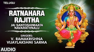 Ratnahara Rajitha Song   Jai Santoshimaata Navarathnalu   Telugu Devi Devotional Song