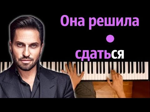 Артур Пирожков - Она решила сдаться ● караоке   PIANO KARAOKE ● ᴴᴰ + НОТЫ & MIDI