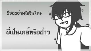 Q&A# 1 พี่ชอบอ่านโดจินไหม คิดยังไงกับ นาวาชาค