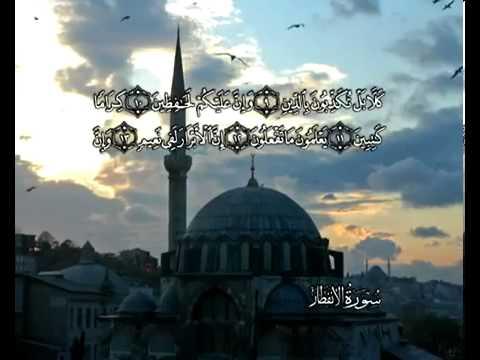 Sourate La rupture <br>(Al Infitar) - Cheik / Mahmoud El Banna -