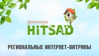 Интернет Франшиза  - Малый Бизнес под ключ !  начать бизнес с ХИТСАД.
