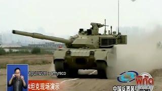 News สื่อนอกตีข่าวไทยซื้อรถถังจีนคาดมูลค่ากว่า5พันล้านบาท