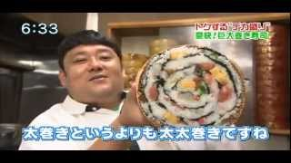 World's Biggest Sushi Roll